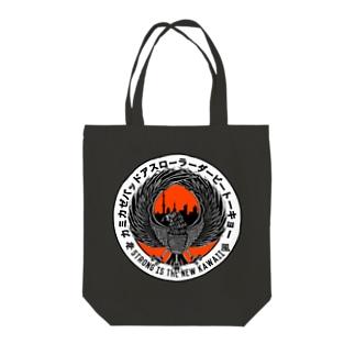KBRDT Uniform  replica logo katakana Tote bags