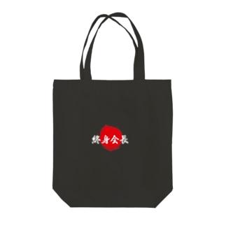 終身会長 Tote bags