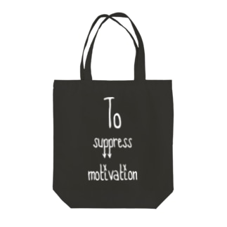 To suppress motivation [White] トートバッグ
