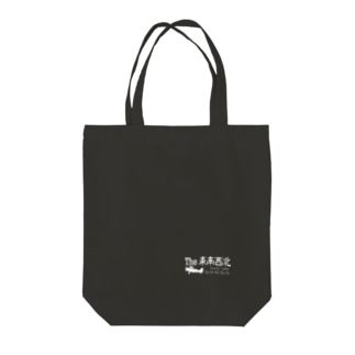 The東南西北バンド名どストライク Tote bags
