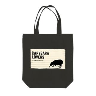 カピバラ好きの人用 Tote bags