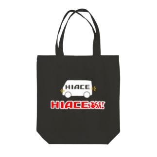 ハイエースをねらえ Tote bags