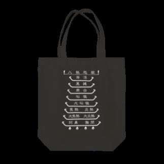 8garage SUZURI SHOPの八熱地獄(白) トートバッグ