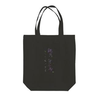 中国語 Tote Bag