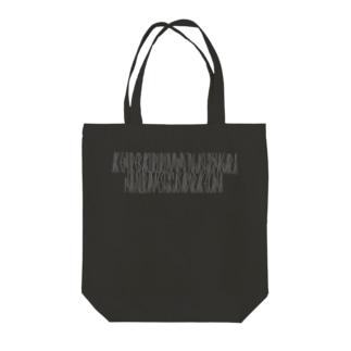 「百人一首 52番歌 藤原道信朝臣」カナクギフォントL Tote bags