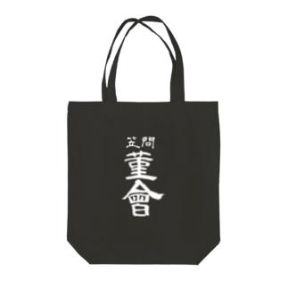 笠間スミレグッズ Tote bags