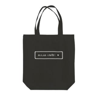 かいしんの いちげき! Tote bags