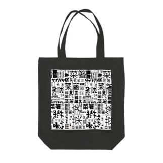 日本菜箸協会 Tote bags