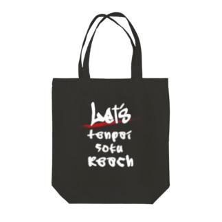 Let's Reach! Tote bags