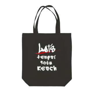 wlmのLet's Reach! Tote bags