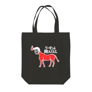 リーゼント燃えてるよ ~赤と白の馬ver.~ トートバッグ