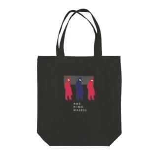 雨ニモマケズ Tote bags