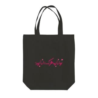 ペルシャ語格言1(知は力なり) Tote bags