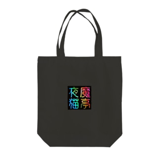夜魔猫亭綺譚の夜魔猫亭 Tote bags