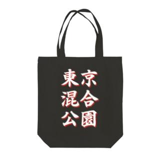 東京混合公園(白) Tote bags
