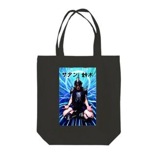 GODサタン鈴木 Tote bags