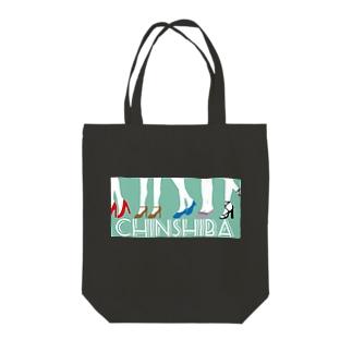 ちんしば(ちんシバ) Tote bags