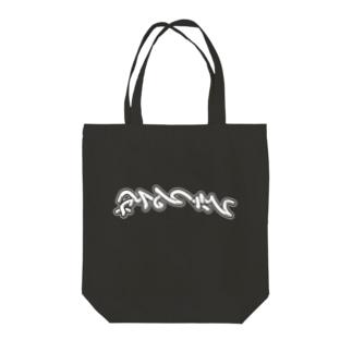 かえりたい Tote bags