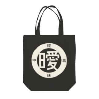 曖トト<銀ロゴ> Tote bags