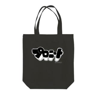 飛び出せ!プロニート Tote bags