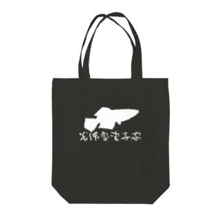 光体型愛好家 Tote bags