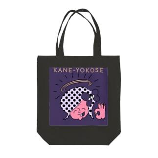 KANE-YOKOSE NABY Tote bags