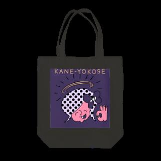 がんばらないちゃんのKANE-YOKOSE NABY Tote bags