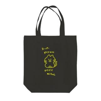 スーパーダイナマイトカワイイねこちゃん(きいろ) Tote bags