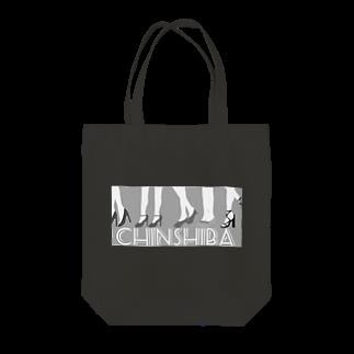 デリーのちんシバ《モノクロ》 Tote bags