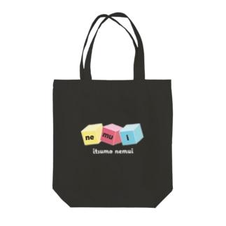 (白文字)いつもねむたいあなたに贈る Tote bags