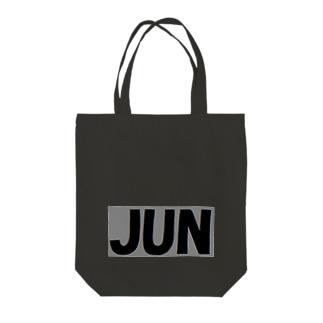 JUN  グッズ 3 Tote bags