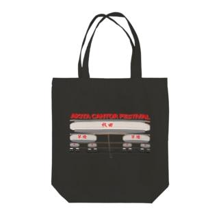 AKITA CANTOR FESTIVAL Tote bags