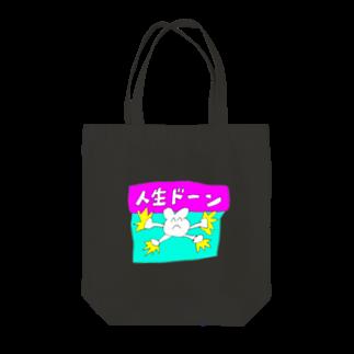 おなまえ未定の人生ドーン!!! Tote bags
