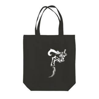 ドラゴン3塗り絵デザイン Tote Bag