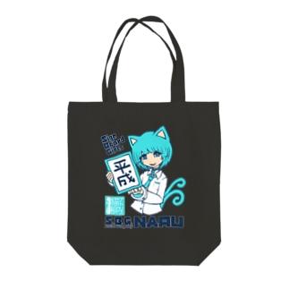 アトリエネコヤナギSHOPのナル Tote bags