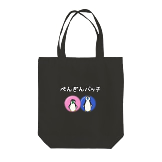 ぺんぎんバッチ Tote bags