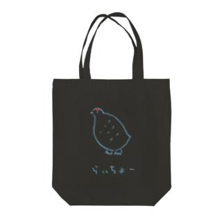 らいちょー(濃色専用) Tote bags
