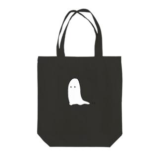 おばけだぞ〜 Tote bags