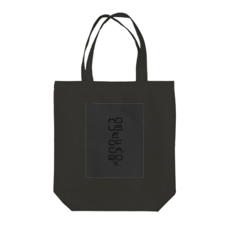 @HOUSE OF CARDS Tote bags