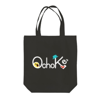 OchoKeのネガロゴ Tote bags