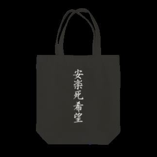 Angelの安楽死希望(白文字) Tote bags