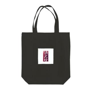 消火栓グッズ(白box) Tote bags