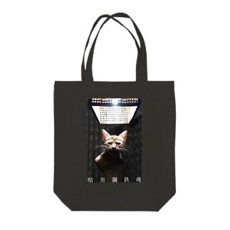 暗黒鋼鉄魂 Tote bags