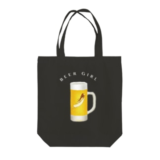 BEER GIRL ビール女子 Tote bags