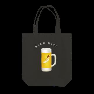 cranes designのBEER GIRL ビール女子 Tote bags