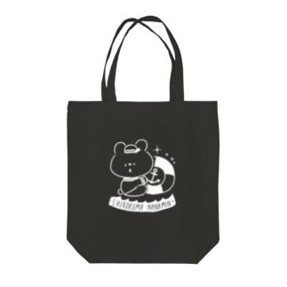 しろくマリンななみん(白) Tote bags