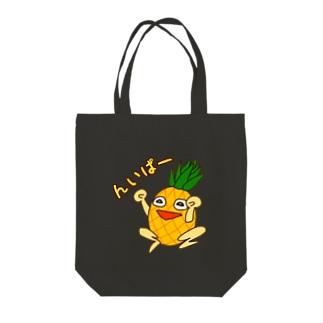 えひえひ!んいぱー! Tote bags