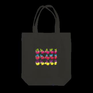 chaki-2の渋ロゴ コンプリート Tote bags