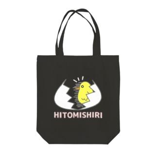 即人見知りヒヨコ2 Tote bags