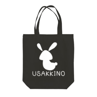 USAKKINO(ホワイト)  Tote bags